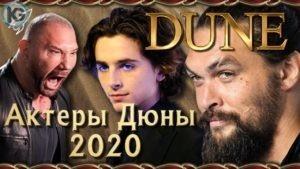 Дюна 2020 разбор трейлера