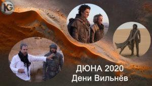 Дюна 2020. Разбор трейлера