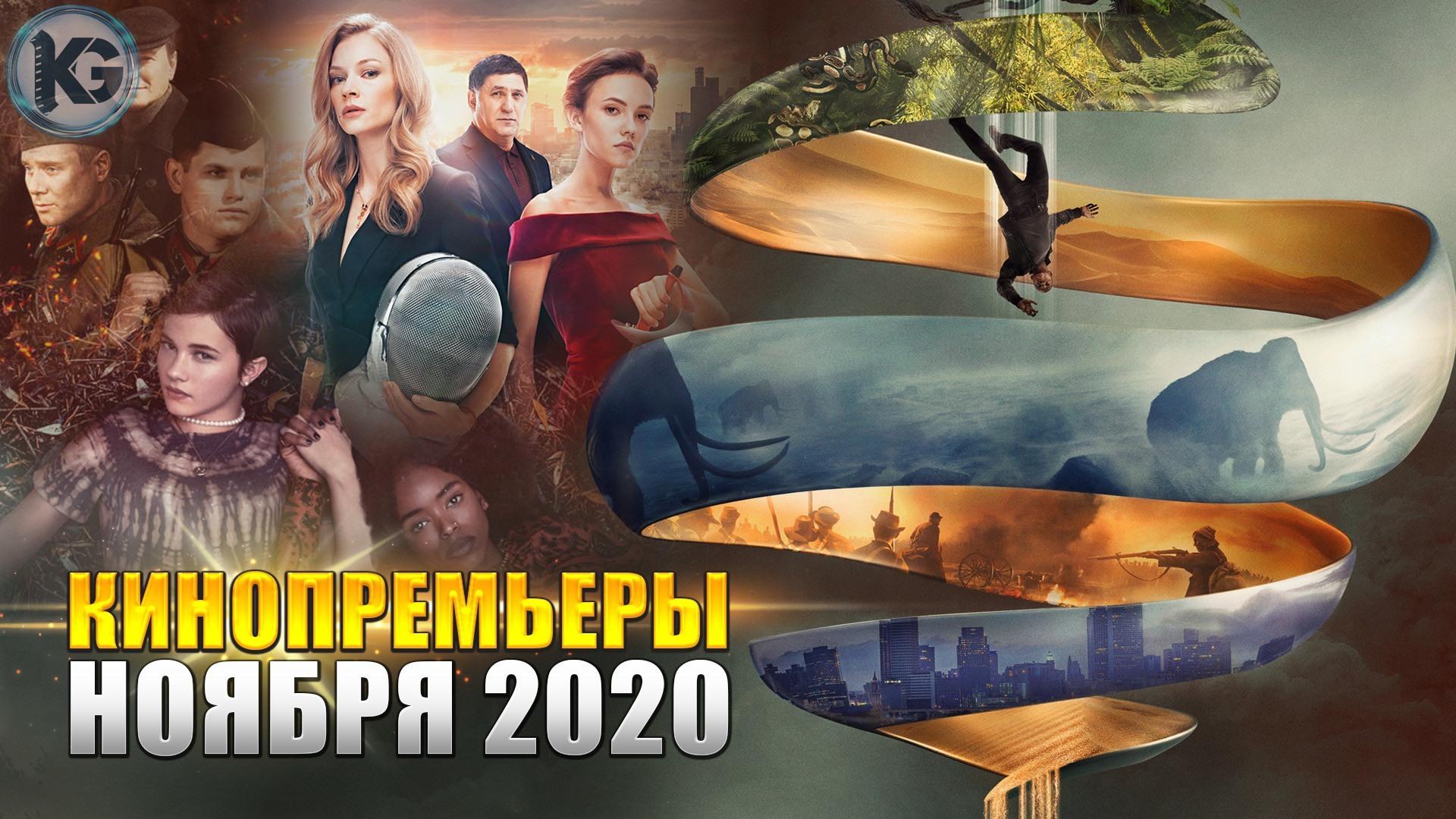 Самые ожидаемые фильмы ноября 2020 года
