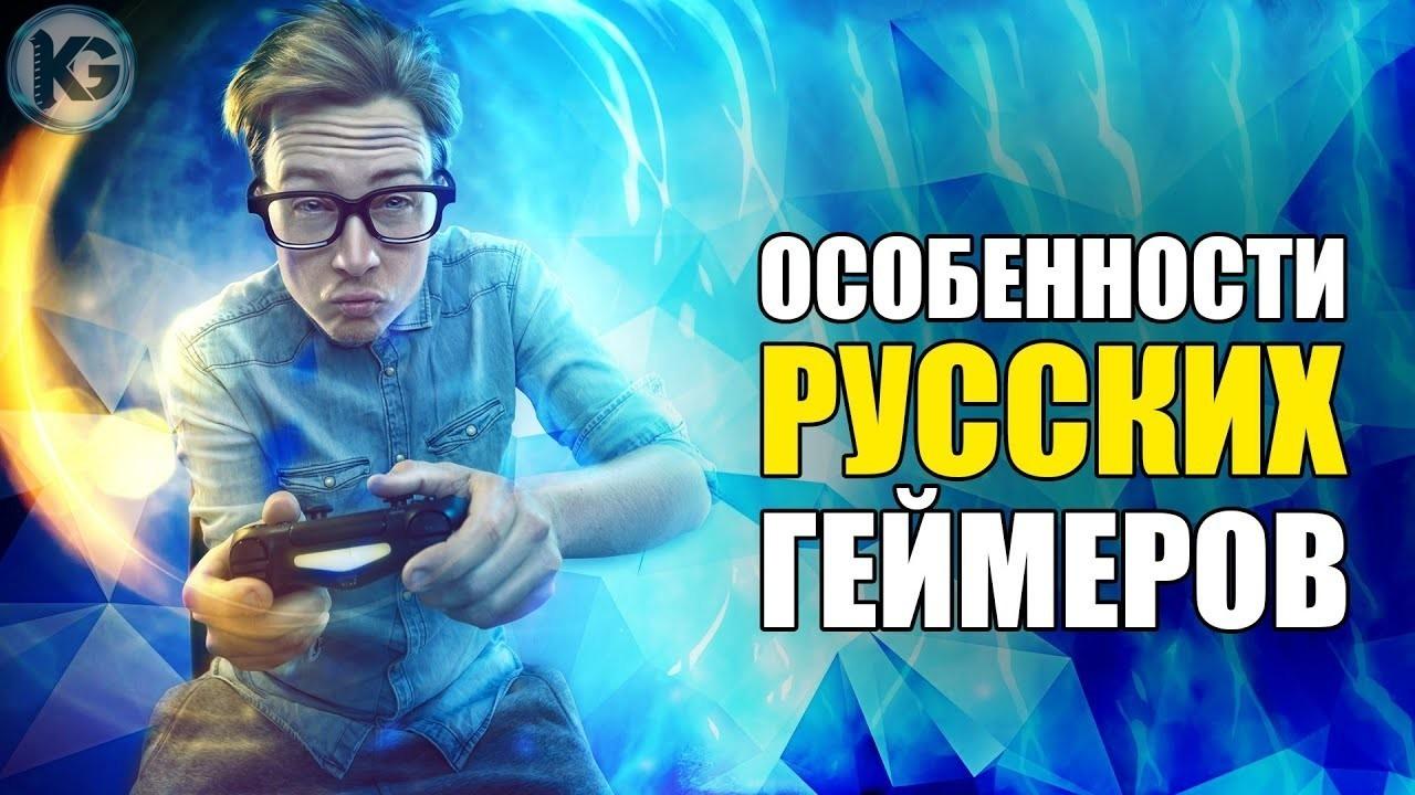 Чем отличается русский геймер от иностранного