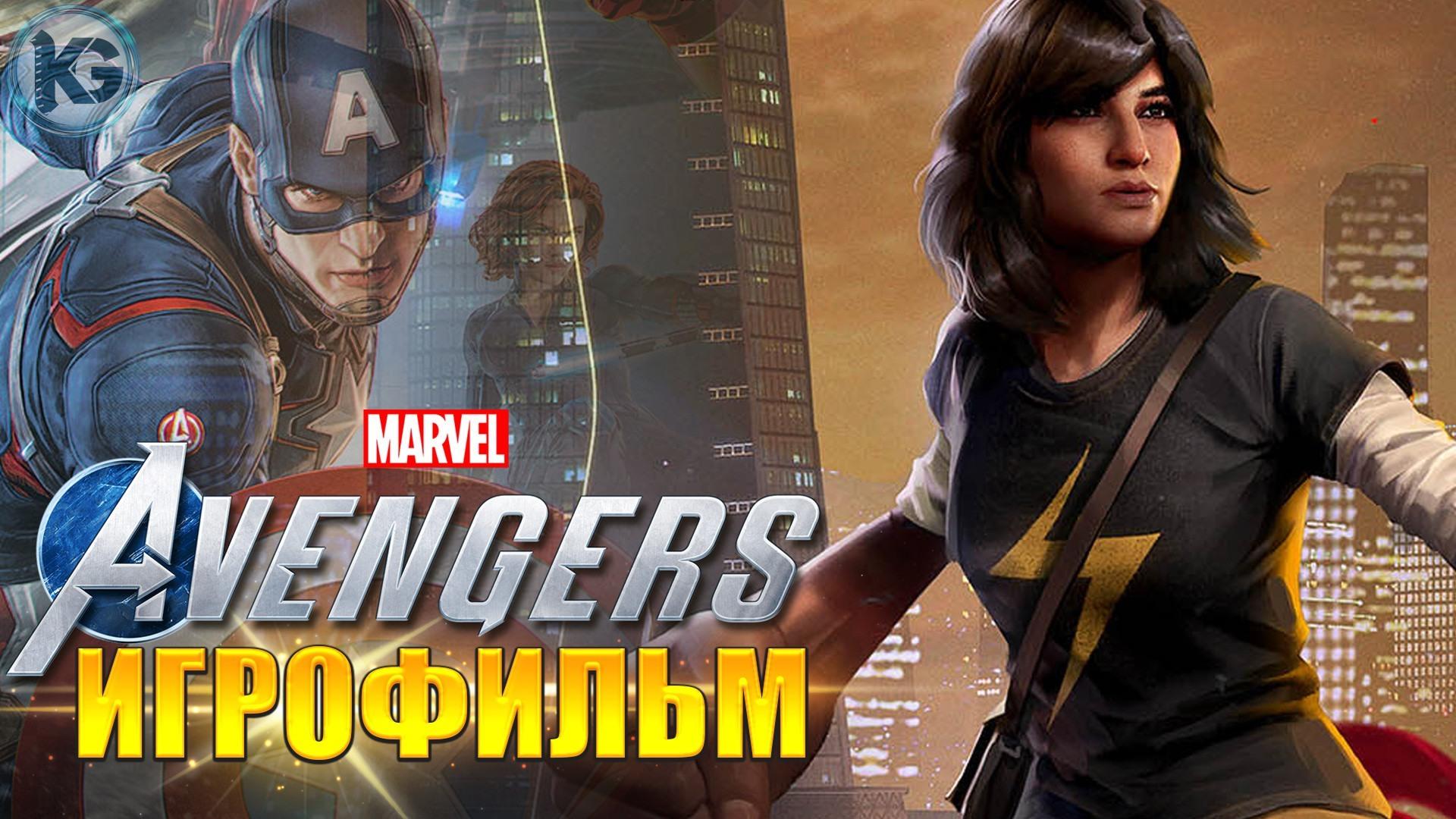 Смотрим игрофильм - marvel's avengers (Мстители) от команды KinoGames
