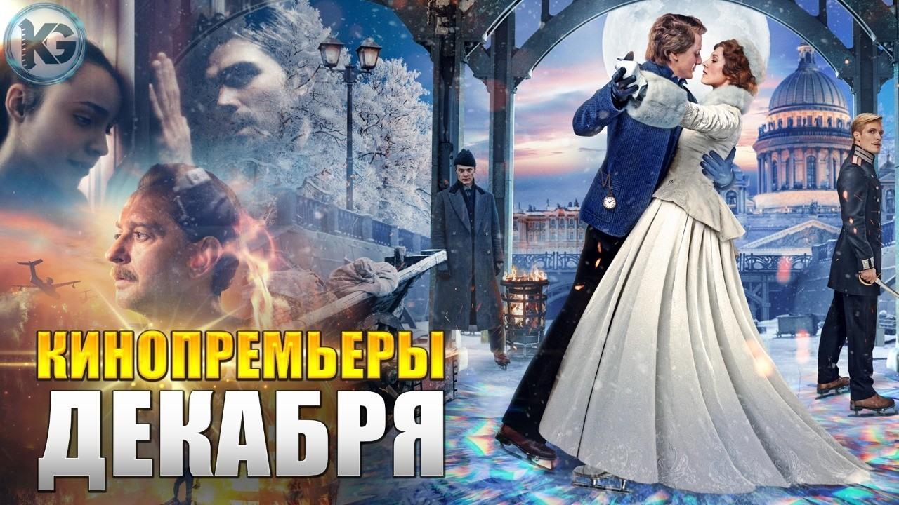 ТОП ЛУЧШИХ ФИЛЬМОВ ДЕКАБРЯ 2020-ГО ГОДА