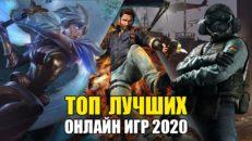 Топ лучших онлайн игр 2020 г.