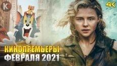 Кинопремьеры февраля 2021