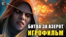 Игрофильм WORLD OF WARCRAFT: Битва за Азерот от команды KinoGames