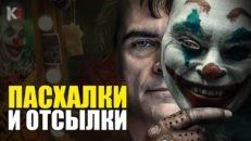 о фильме «Джокер»
