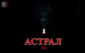 Самые лучшие фильмы ужасов