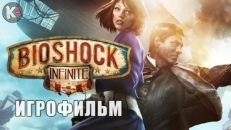 Bioshock infinite - Все видеоролики