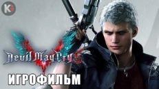 Игрофильм DEVIL MAY CRY 5 на русском языке от команды KinoGames