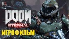 Игрофильм Doom Eternal на русском языке