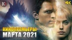 Кинопремьеры марта 2021 года
