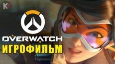 OVERWATCH – все видеоролики