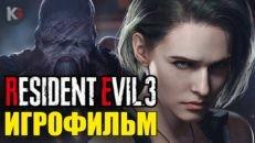 Игрофильм Residenr Evil 3 remake