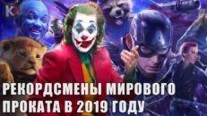 кассовые фильмы 2019 года