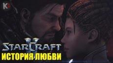 Игрофильм STARCRAFT 2