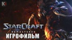Игрофильм StarCraft: Remastered на русском языке
