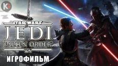 Игрофильм Star Wars Jedi: Fallen Order