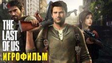 Игрофильм The Last of Us на русском языке
