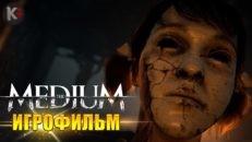 Игрофильм The Medium на русском языке