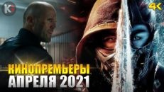 Кинопремьры апреля 2021