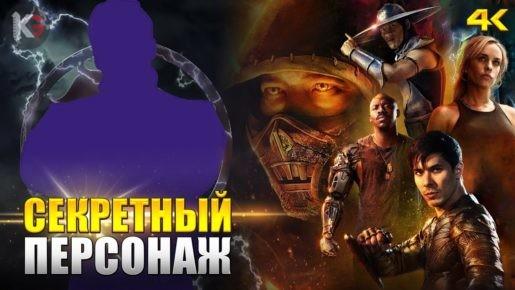Обзор фильма Мортал Комбат 2021