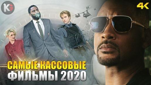 Самые кассовые фильмы 2020 года