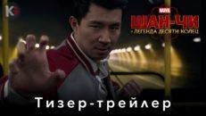 Трейлер фильма Шан-Чи и легенда десяти колец