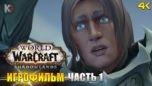 Игрофильм World of Warcraft Shadowlands