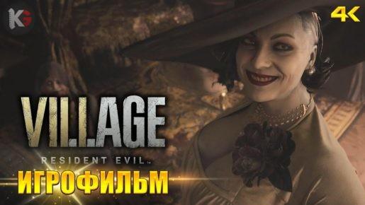 Игрофильм Resident Evil 8 Village