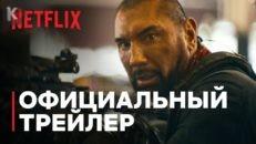 Трейлер фильма Армия мертвецов