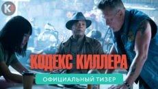 Трейлер фильма Кодекс Киллера