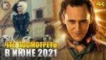 Самые ожидаемые кинопремьеры июня 2021