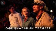 Трейлер фильма Круиз по джунглям