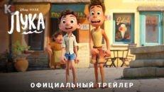 Трейлер мультфильма Лука