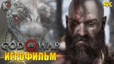 Игрофильм God of War