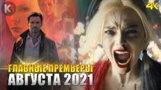 10 лучших кинопремьер августа 2021 г.