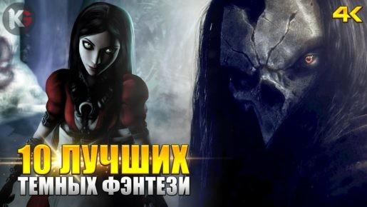 10 лучших темных фэнтезийных игр