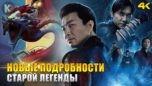 "Разбор предыстории фильма ""Шан-Чи и легенда десяти колец"" от команды KinoGames"