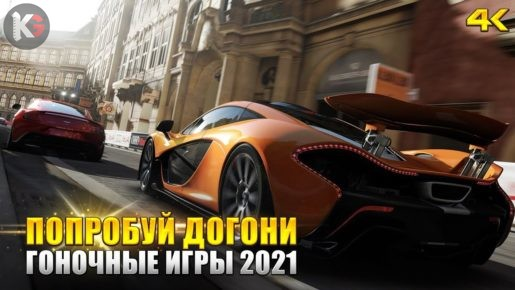 Лучшие новые гоночные игры 2021 года