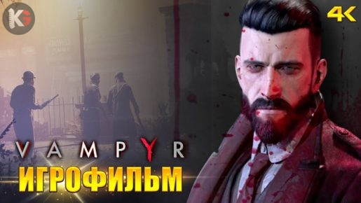"Игрофильм ""Вампир (Vampyr)"" на русском языке."