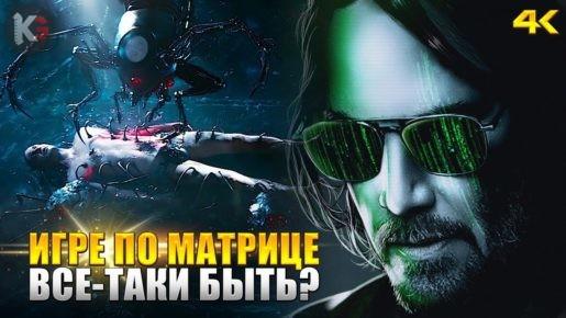Матрица 4 может привести к новой игре о Нео