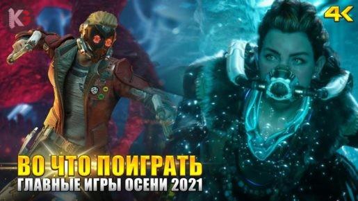 Самые ожидаемые игры осени 2021