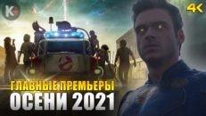 Топ 10 самых ожидаемых фильмов осени 2021 г.