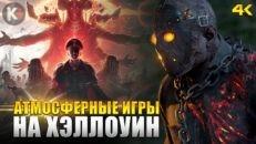 Топ 10 лучших игр на Хэллоуин от команды Kinogames