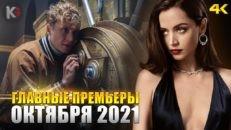 Кинопремьеры октября 2021