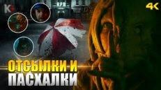 """Обзор трейлера фильма """"Обитель зла: Раккун-Сити"""" от команды KinoGames"""