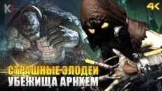 Самые страшные Самые страшные злодеи в игре BATMAN