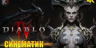 Игрофильм Diablo 4 на русском языке