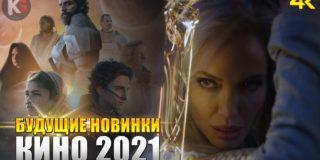 Топ 10 самых ожидаемых фантастических фильмов второй половины 2021