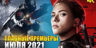 Кинопремьеры июля 2021